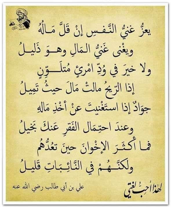 من حكم أمير المؤمنين علي بن أبي طالب رضي الله عنه Beautiful Quotes Quotes Wisdom