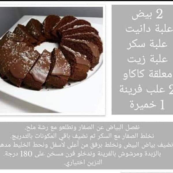 تحليات رمضانية مكتوبة جديد و الناجحة افضل 100 وصفة حلويات ام وليد Yummy Food Dessert Cooking Recipes Desserts Sweet Recipes