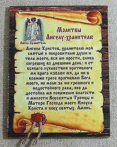 молитва в день рождения которая читается раз в год православная: 9 тыс изображений найдено в Яндекс.Картинках