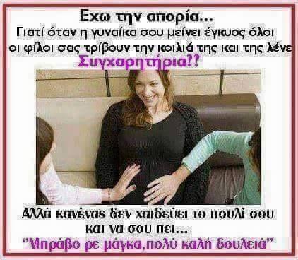 https://www.facebook.com/humor.gr/photos/a.244723072294127.40095.167841913315577/714168308682932/?type=1