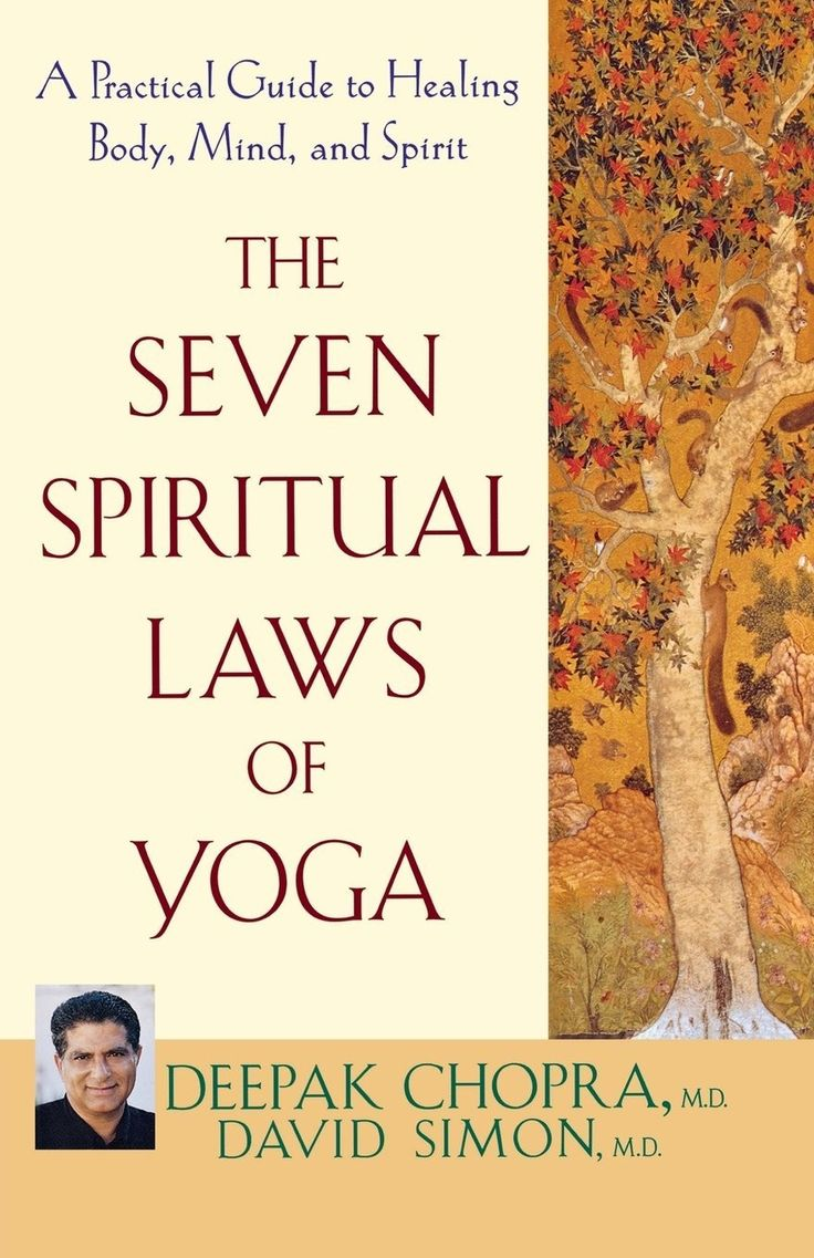 """The greatest benefits of yoga come from relaxing into a pose, rather than forcing your body into it.""  - The Seven Spiritual Laws Of Yoga by Deepak Chopra"