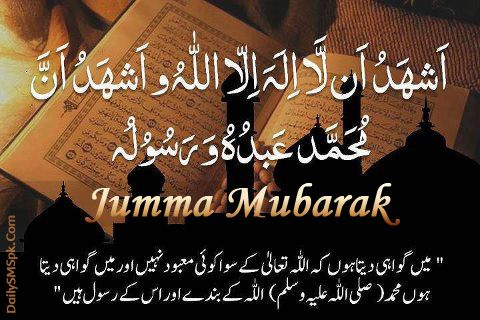 Jumma Mubarak Images – Juma Mubarak Pics
