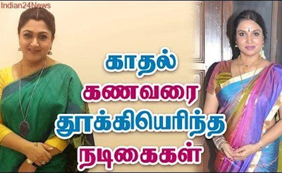 காதல் கணவரை தூக்கி எரிந்த நடிகைகள் - Tamil Actress Shocking Divorce