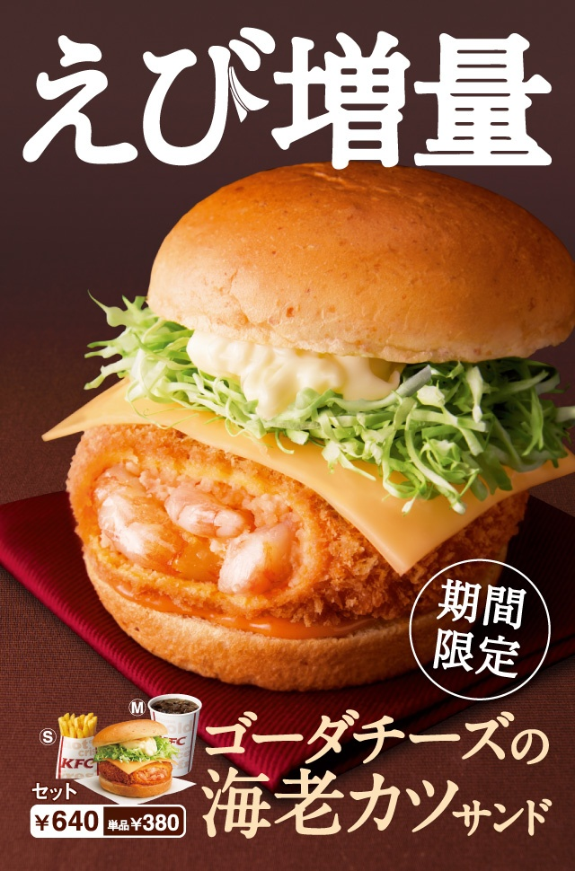 At KFC in Japan they offer a Gouda Shrimp-Cutlet Sandwich  in which a hunk of cheese is stuffed with shrimp and then deep-fried. www.wislartravel.com