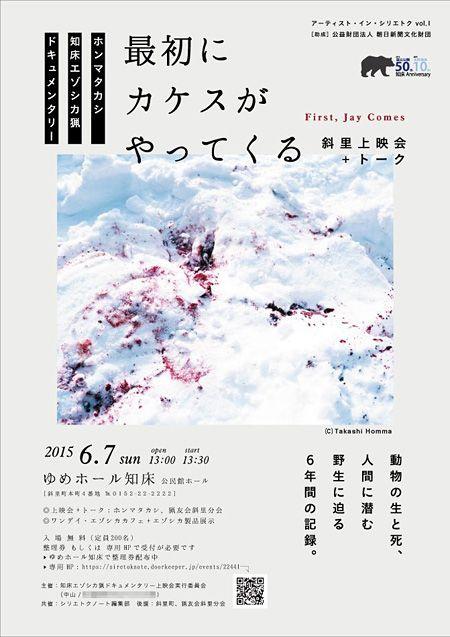 ホンマタカシ 知床エゾシカ猟ドキュメンタリー『「最初にカケスがやってくる」斜里上映会+トーク』チラシビジュアル