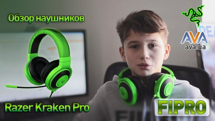 Razer kraken pro https://www.youtube.com/watch?v=0nWzYdEQWqI оптимальный вариант наушников для геймеров: razer kraken pro http://ava.ua/product/629085/Razer-Kraken-Pro/ оптимальная цена в Украине