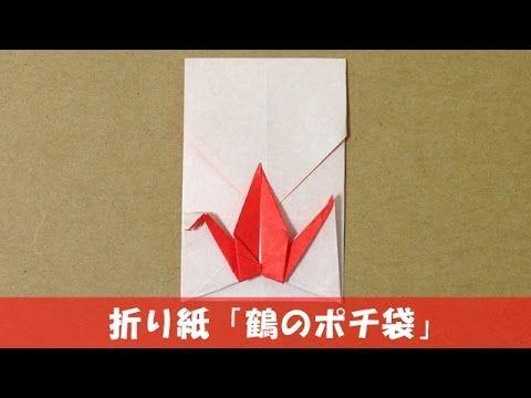 折り紙 「鶴のポチ袋(お年玉袋)」 の折り方 - YouTube                                                                                                                                                                                 もっと見る