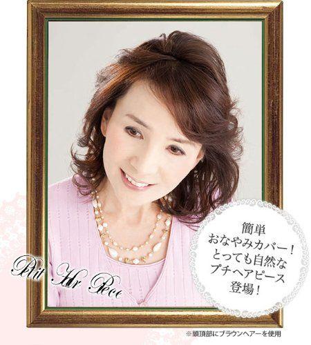 Amazon.co.jp: プチヘアピース ブラウン 0217894: ヘルス&ビューティー