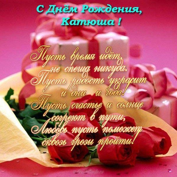 otkritka-s-pozdravleniem-katyusha foto 9