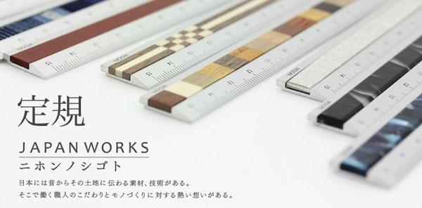 JAPAN WORKS: ruler