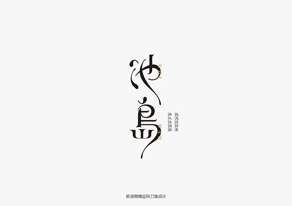 by 秋刀鱼 Design on behance