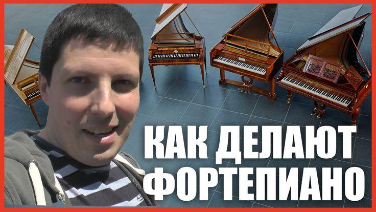 Как делают фортепиано в Чехии #6 / Выходной в Чехии, #пикник и #ХОТ ДОГ ...