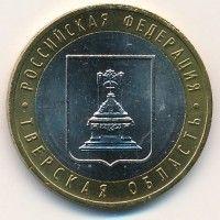 Россия 10 рублей 2005 год - Тверская область