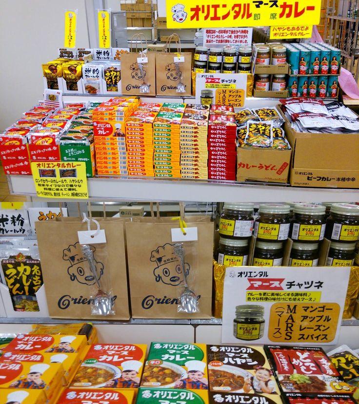 ♪♪横浜でオリエンタルカレーフェア♪♪ @そごう横浜店8階催会場 横浜駅、東口からすぐの、「そごう横浜店」様、8階「催会場」にて、「食料品ギフト処分&大バーゲン」が開催されます♪ その会場内にて「オリエンタルカレーフェア」を実施いたします♪ 開催期間8月4日(木)から8月8日(月)まで ※最終日は17時まで 「オリジナルスプーン付き、お楽しみ袋もあるでよ♪」 お近くにお住まいの方や、お勤めの方は、是非お立ち寄りくださいませ♪♪ 今回下記商品を販売致します。 ・香り薫るカレールウ ・米粉カレールウ ・即席カレー ・即席ハヤシドビー ・マースカレー小(ルウ) ・マースカレーレトルト ・マースカレーレトルト辛口 ・マースハヤシレトルト ・名古屋どてめし ・名古屋カレーうどんの素 ・名古屋カレーうどん三河赤鶏 ・マースチャツネ250g ・シナモンシュガー ・ビーフカレー本格派まろやか ・ビーフカレー本格派中辛 ・グァバ ・オリエンタル坊やオリジナルスプーン付きお楽しみ袋 ※在庫に限りがある商品もございますのでお早めにお立ち寄りくださいませ!