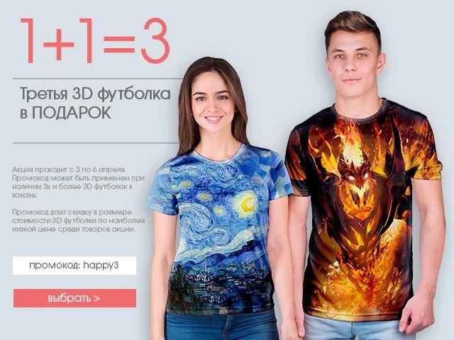Акция 4 - 6 апреля! 1 + 1 = 3 третья 3D-футболка в подарок. Прикольные футболки, толстовки, кепки, кружки, что подарить на день рождения