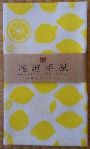 尾道手ぬぐい 瀬戸田レモン