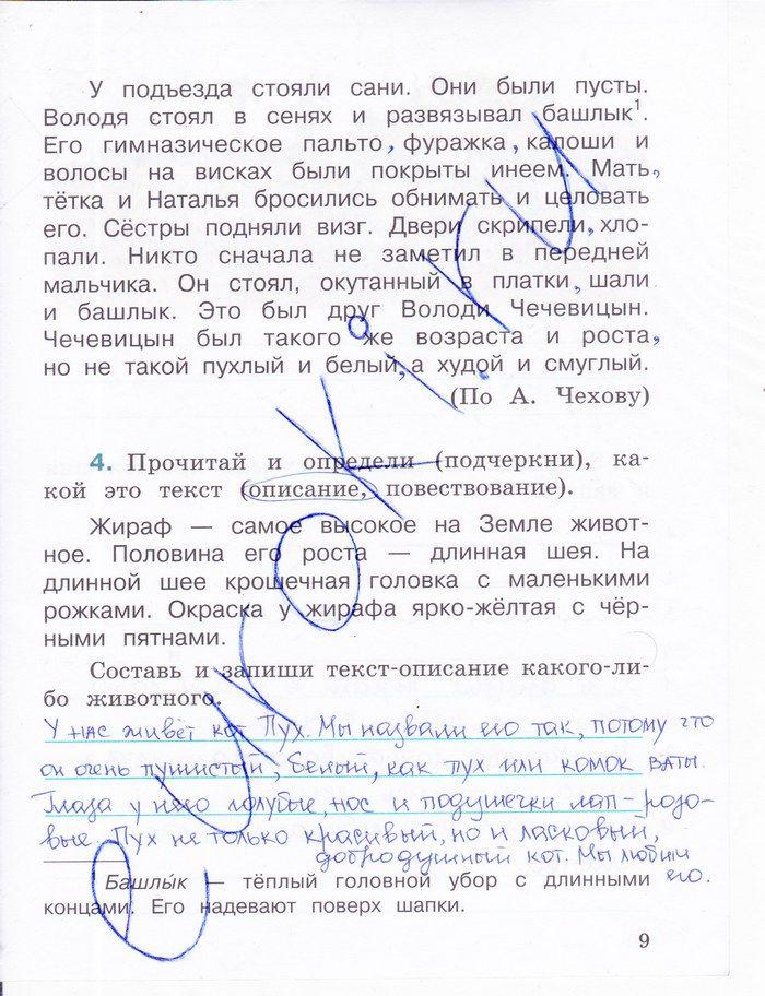 Спиши.ру математика 5 класс биболетова