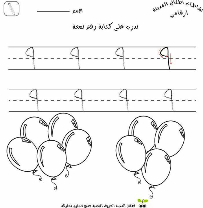 Pin By Wafa On اوراق عمل ارقام عربية Learn Arabic Alphabet Learning Arabic Learn Arabic Online