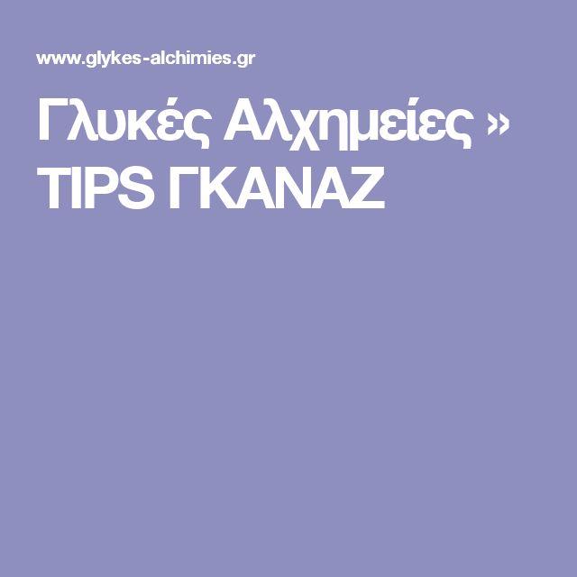 Γλυκές Αλχημείες » TIPS  ΓΚΑΝΑΖ