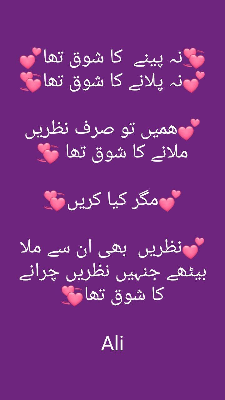 Maryyum waseem | urdu qoutes | Urdu poetry romantic, Love poetry