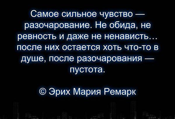 самое сильное чувство - разочарование. не обида, не ревность и даже не ненависть. после них остается хоть что-то в душе, после разочарования - пустота.: 881 зображення знайдено в Яндекс.Зображеннях