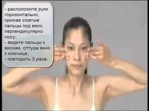 Зоган массаж Юкуко Танака для омоложения лица