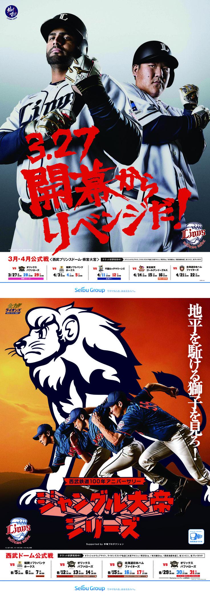 advertising set | Seibu Lions (Japanese Baseball Team)