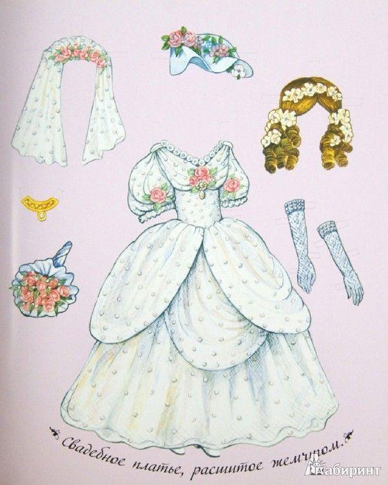 Иллюстрация 5 из 33 для Сказочная мода. Наряди принцессу. Золушка | Лабиринт - книги. Источник: Лабиринт