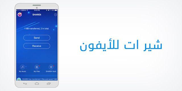 برنامج الشير ات للأيفون أخر اصدار برابط مباشر Download Shareit Chart Iphone