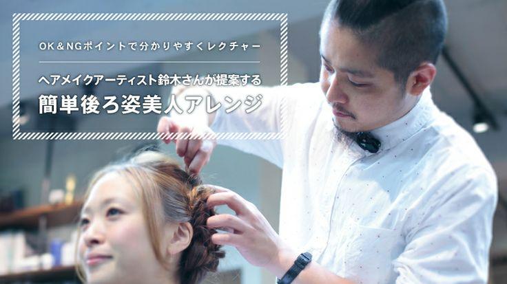 SHIPS MAG vol.11 | OK&NGポイントで分かりやすくレクチャー ヘアメイクアーティスト鈴木さんが提案する簡単後ろ姿美人アレンジ