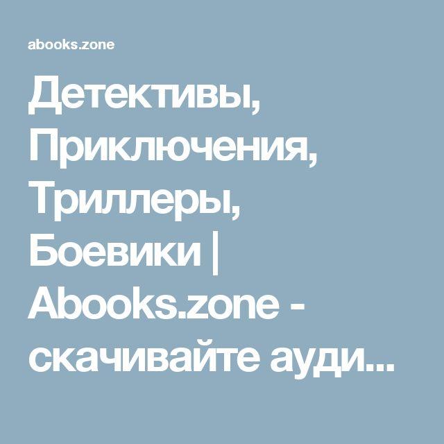 Детективы, Приключения, Триллеры, Боевики | Abooks.zone - скачивайте аудиокниги бесплатно без регистрации и рекламы