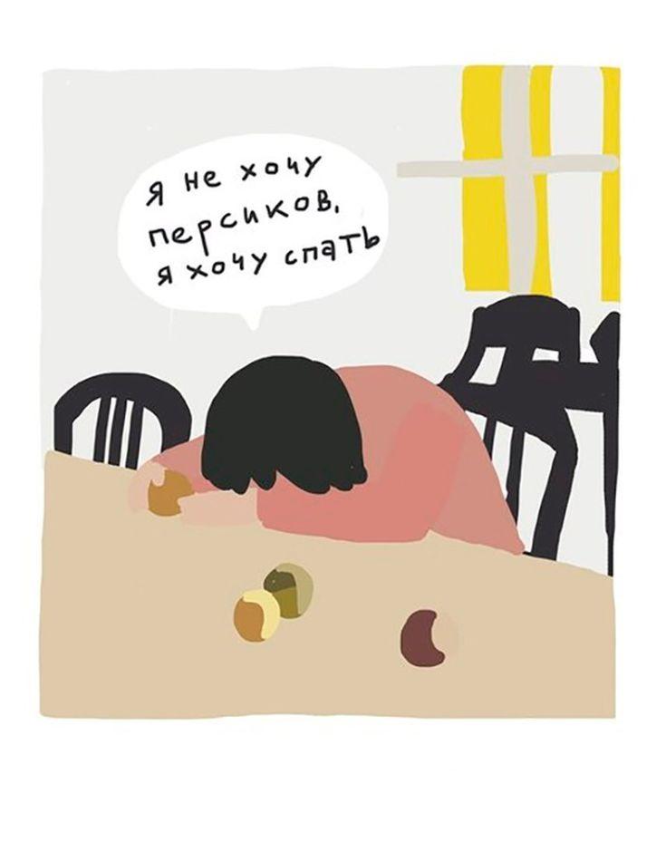 Анимационные открытки, смешные картинки хочу спать