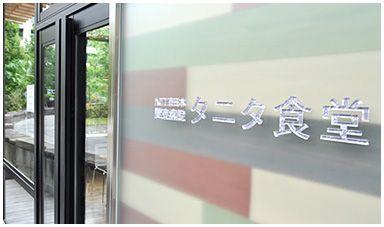 五反田駅の「タニタ食堂」
