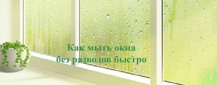как легко мыть окна без разводов быстро и без средств