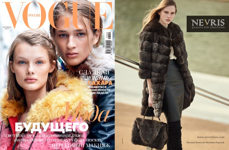 VOGUE RUSSIA Advertising, October 2017 / Реклама в Oктябре 2017