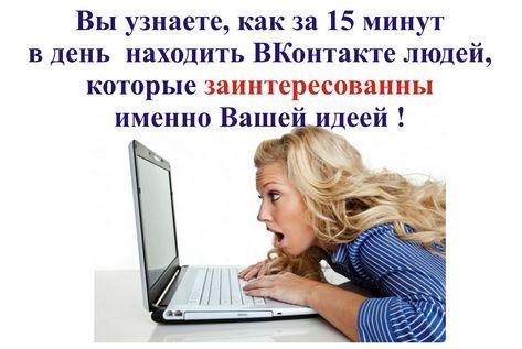 Как правильно работать в ВКонтакте и рассылать СПАМ!    http://mg.bigtime24.ru/