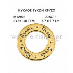 Μεταλλικός Κύκλος Ευχών Χρυσό Γούρι 2017  Διάσταση: 3,7Χ3,7cm