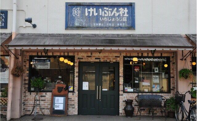 京都 恵文社 一乗寺店
