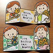 かわいいイラスト・デザインの手作り父の日カード 写真