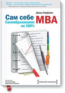 the_personal_mba-big