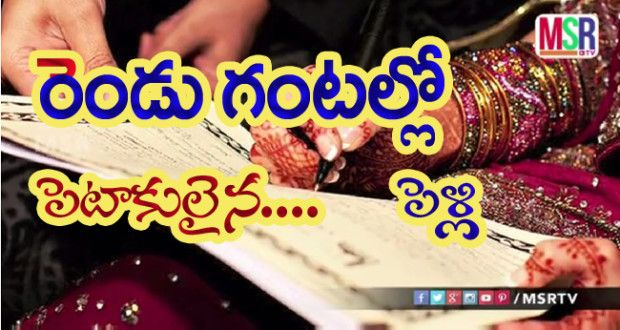 Divorce With in Two Hours After Marriage   Dubai - Saudi Arabia   FASTNEWSUPDATES.IN, Telugu News Papers, Telugu Film News, Telugu Movie News, Latest News Updates, Fast News Updates, Breaking News, News Today, Today News Headlines, Top News Stories,