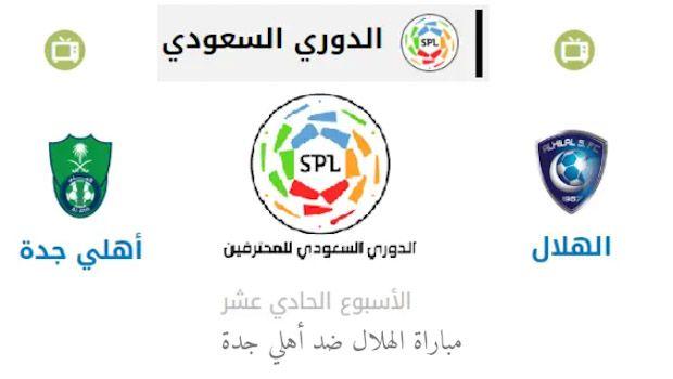 توقيت مباراة الهلال ضد الأهلي التشكيلة المتوقعة والقنوات الناقلة في الدوري السعودي شوف 360 الإخبارية Pie Chart Chart Spl