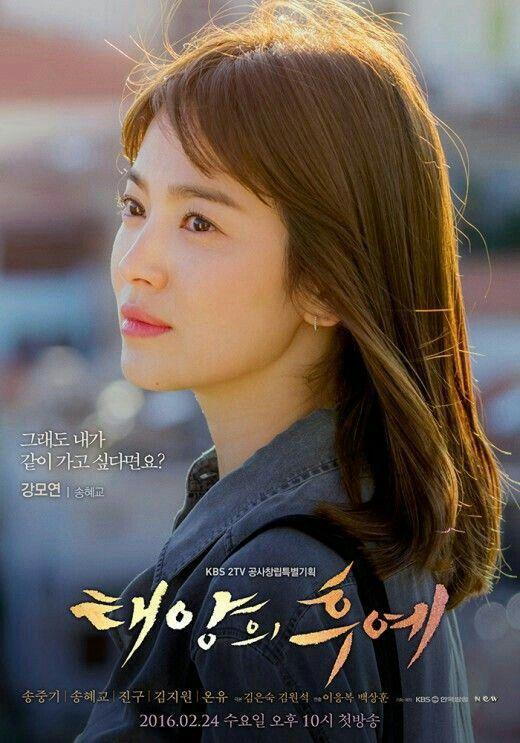 Beauty! Kang Mo Yeon aka Song Hye Kyo