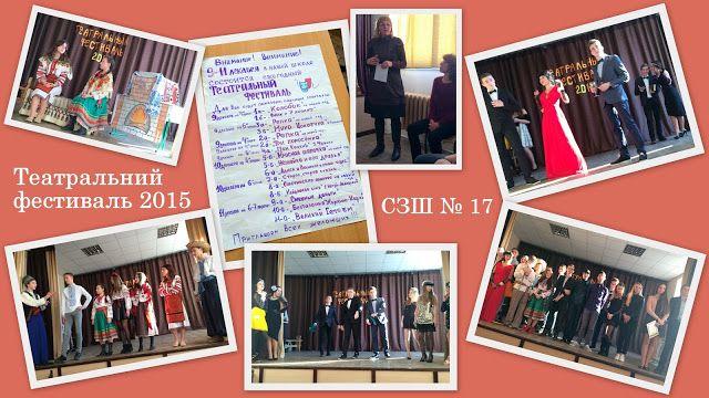 "Tetiana Moskva blog: ""Театральний фестиваль - 2015"" у школі  З 9 по 11 ..."