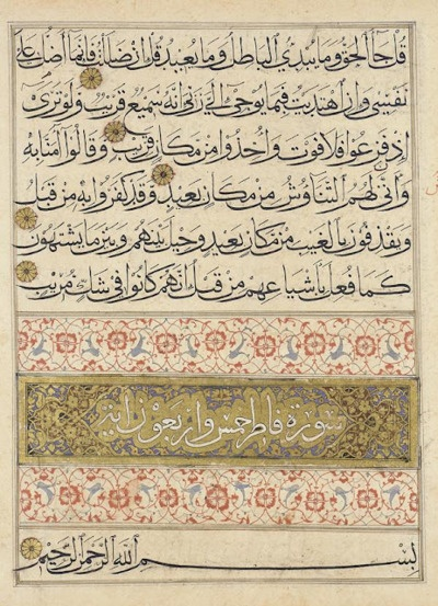 Mamluk Egypt, folio of Qur'an, 14th century. Ink, opaque watercolor and gold.