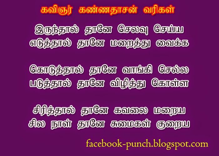 Tamil song lyrics pdf