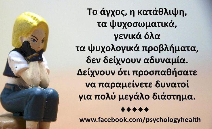 Τα ψυχολογικά προβλήματα δεν δείχνουν αδυναμία!