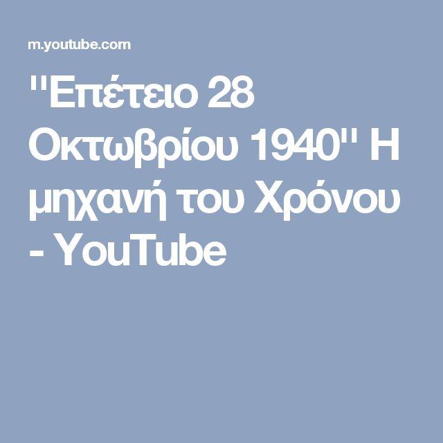 ''Επέτειο 28 Οκτωβρίου 1940'' Η μηχανή του Χρόνου - YouTube