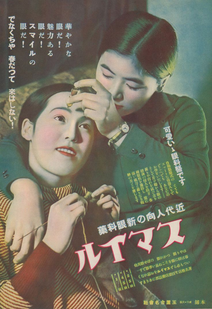 Lei fa la maglia, lui le mette il collirio... Antica rivista cinese.