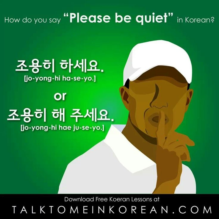 """How to say """"Please be quiet!"""" in Korean."""